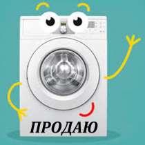 Продаю стиральные машины автомат ! Качественные с ГАРАНТИЕЙ, в г.Бишкек