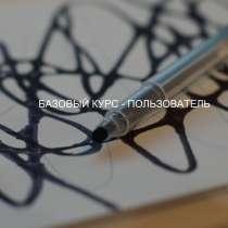 Онлайн курсы нейрографике, в Новосибирске