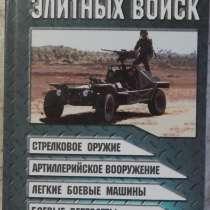 Вооружение элитных войск, в Новосибирске
