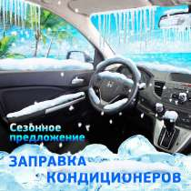 Ремонт обслуживание авто и бытовых кондиционеров, в г.Николаев