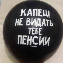 Доставка шариков от1500 бесплатно, в Краснодаре