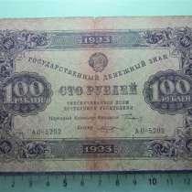 100 руб.,1923г,РСФСР,Козлов,АO-,1-ый выпуск,в/з уголки,VG/VF, в г.Ереван