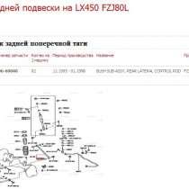 Сайлентблок Задней Поперечной ТЯГИ 48706-60040 TAB-11 TOYOTA, в г.Ереван