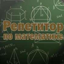 Репетитор по математике, в г.Гродно