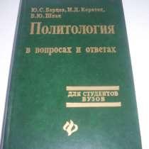 Борцов Ю. С., Коротец И. Д., Шпак В. Ю. Политология, в Екатеринбурге
