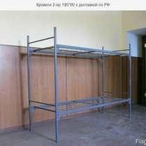 Продаём металлические кровати эконом-класса. Бесплатная дост, в Рассказово