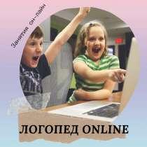 Логопед online, в г.Экибастуз
