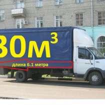 Междугородние грузоперевозки. Переезд военных, в Новороссийске