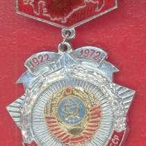 СССР 50 лет колодка накладной, в Орле