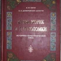 Князь Рюрик и его потомки, в Новосибирске