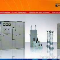 Конденсаторы установки УКМ АУКРМ БСК КПС КЭП КЭС ЭЭВП СМПВ, в Екатеринбурге