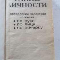 Продам книгу тайны личности, в г.Усть-Каменогорск