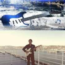 Уроки гитары для тех кто действительно желает играть, в Москве