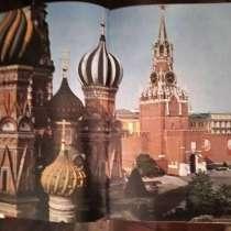 Путешествие по СССР, в Москве