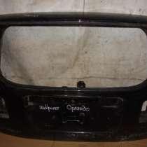 Крышка багажника Шевроле Орландо, в Москве