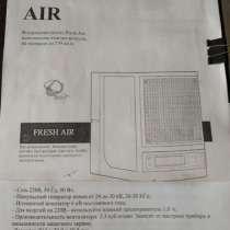 Очистители воздуха Fresh Air 2.1 USA, в г.Мелитополь