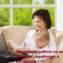 Дополнительный заработок для мамочек в декрете, в Бердске