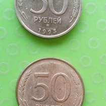 50 руб. 1993 г. ММД, в Москве