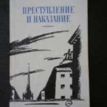 """Ф. М. Достоевский """"Преступление и наказание"""", в Самаре"""