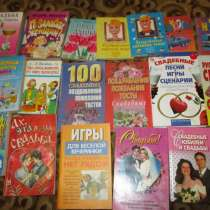 Книги в помощь тамаде и не только - 1 часть, в Коломне