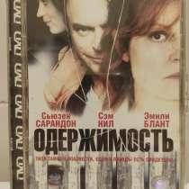 Лицензионные DVD отличные фильмы по единой цене, в Москве