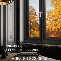 Пластиковые ПВХ окна Engelberg в Ташкенте от 400.000 сум, ок, в г.Ташкент