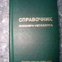 Справочник инженера- металлурга, в Москве