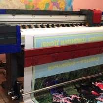 Широкоформатный принтер 2,2м сублимация, экосольвент, в Москве