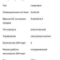 Продам телефон, в Белогорске