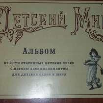 Альбом из 50 старинных детских песен, в Москве