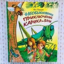 Книга детская «Необыкновенные приключения Карика и Вали», в Челябинске