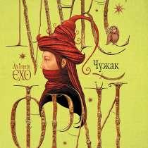 """Продам книгу """"Чужак"""" Макс Фрай, в г.Мариуполь"""