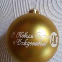 Елочные шары с логотипом, печать на новогодних шарах, в Краснодаре