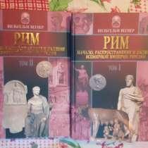 Книга Рим в 2х томах, в Новосибирске