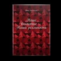 Книга Наше внимание - Наша реальность, в Москве