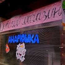 """Магазин товаров для новорожденных """"Андрюшка"""" Переславль, в Переславле-Залесском"""