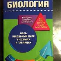 Учебник по биологии, в Москве