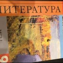 Литература,9 класс, в Москве