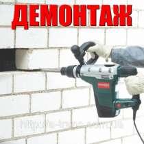 Демонтажные работы, в Владивостоке