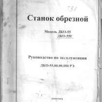 Продам паспорт на ДКО-55Г, в Нижнем Новгороде