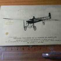 Открытка.Premiere Traversee de la Manche 25.07.1909 (Блерио), в г.Ереван