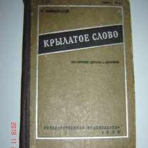 Крылатое слово -книге 90 лет, в Москве