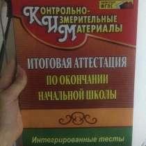 Итоговая аттестация 1-4 класс, в Перми