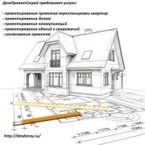 Уведомление о начале строительства в Домодедово, в Домодедове