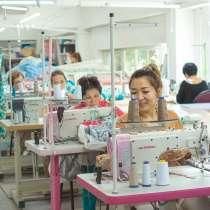Требуются Заказчики в Швейный цех, в г.Бишкек