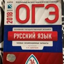 «ОГЭ-2018. Русский язык. Типовые экзаменационные варианты. 3, в Белгороде