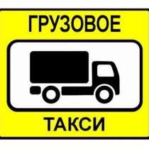 Портер такси Бишкек и по регионам !, в г.Бишкек