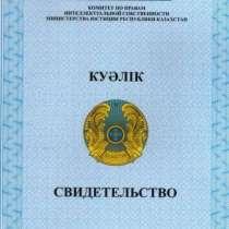 РЕГИСТРАЦИЯ АВТОРСКОГО ПРАВА, в г.Алматы