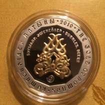 Продам инвестиционные монеты Казахстана, в г.Семей