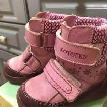 Зимние детские ботинки Котофей 24 размер, в Мытищи